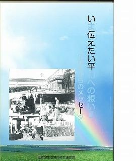 戦後71年記念誌表紙画像.jpg