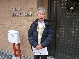 石巻増田会長.jpg