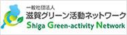 滋賀グリーン購入ネットワーク