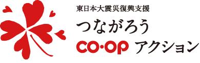 つながろうCOOPアクション1.jpg