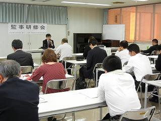 監事研修会1.jpg
