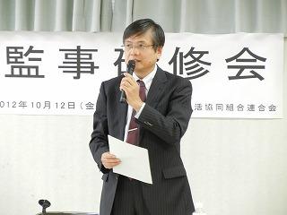 監事研修会2.jpg