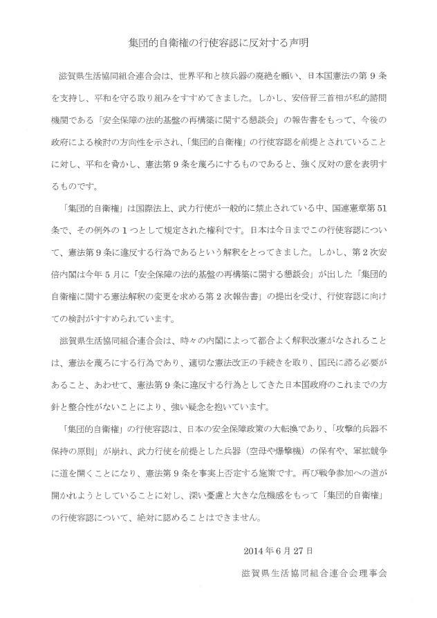 集団的自衛権の行使容認に対する声明.JPG