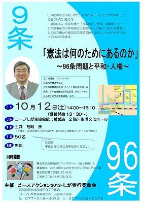 憲法学習会_広報ちらし.jpg