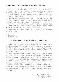 消費税増税意見書.jpg