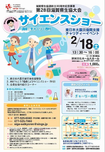 生協大会3.jpg