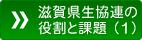 滋賀県生協連の役割と課題(1)