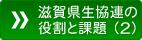 滋賀県生協連の役割と課題(2)