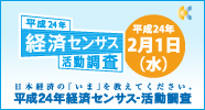 111226_keizai_bn.jpg