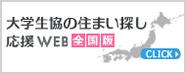 130218_zenkoku_sumai_bn.jpg